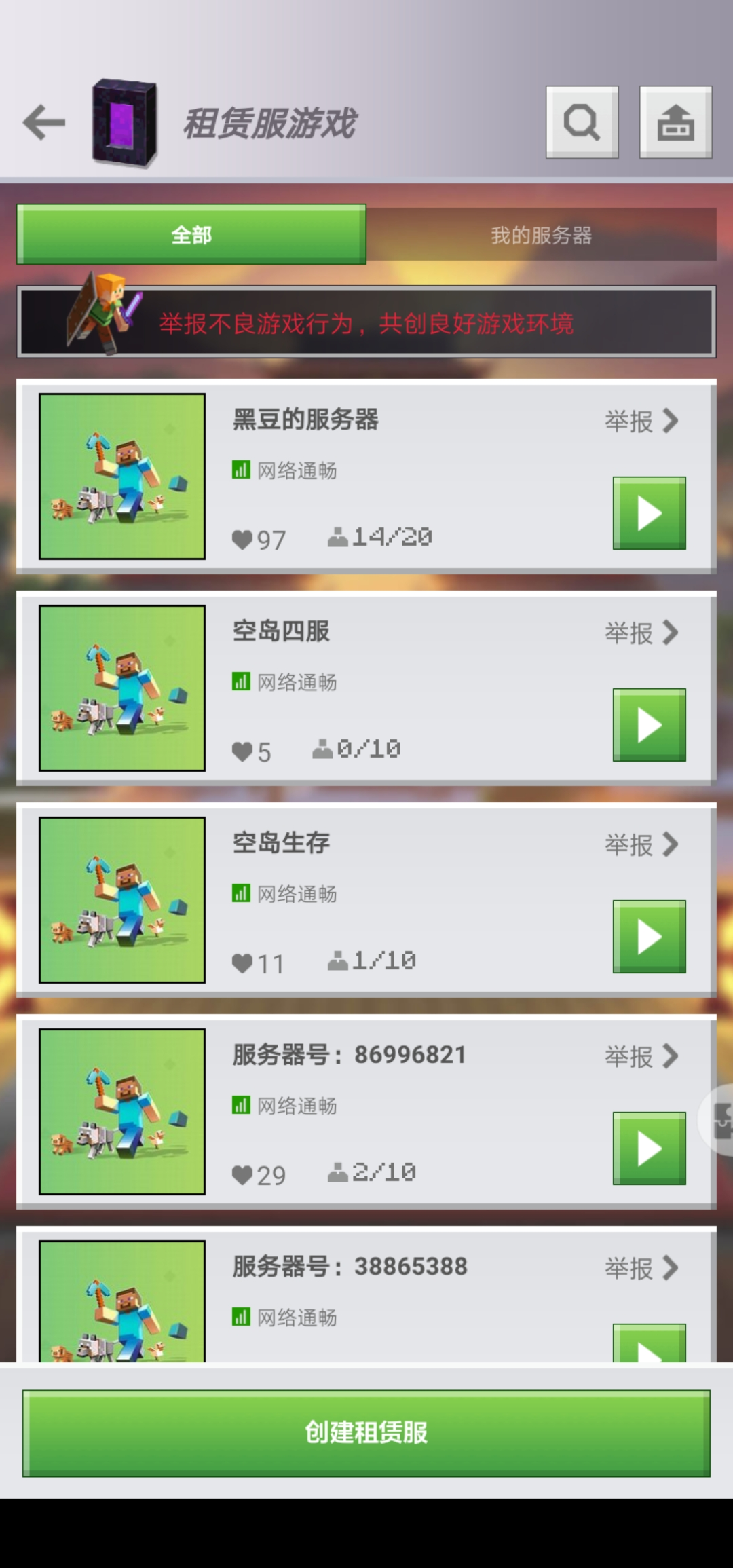 Screenshot_20200411_202736_com.netease.mc.huawei.jpg